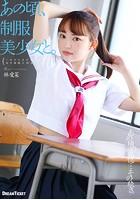あの頃、制服美少女と。 林愛菜 k851adtpb00195のパッケージ画像