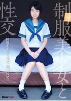 制服美少女と性交 鮎川つぼみ k851adtpb00206のパッケージ画像
