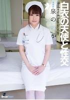 白衣の天使と性交 泉ののか k851adtpb00227のパッケージ画像
