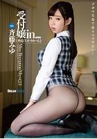 受付嬢in...(脅迫スイートルーム) 斉藤みゆ k851adtpb00228のパッケージ画像