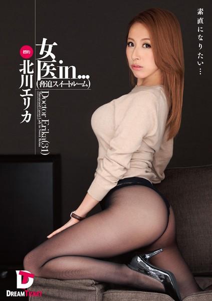 女医in...(脅迫スイートルーム) 北川エリカ