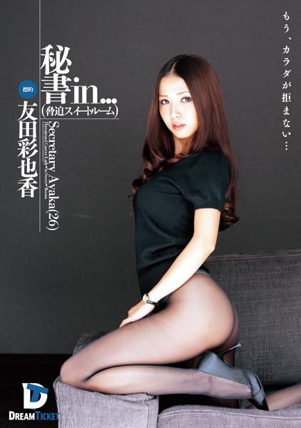 秘書in...(脅迫スイートルーム) 友田彩也香