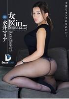 女医in...(脅迫スイートルーム)永井マリア