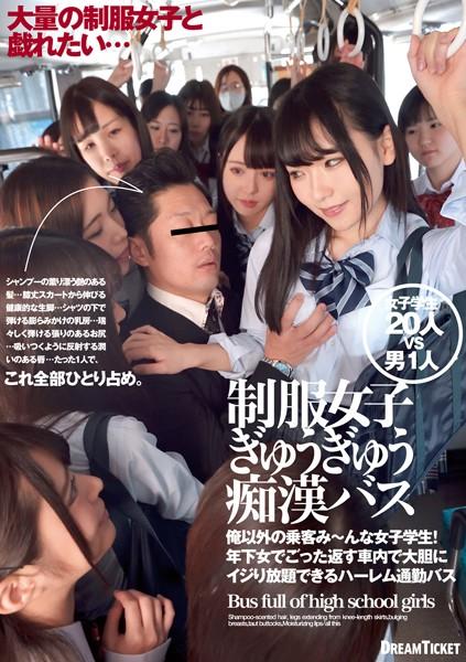 制服女子ぎゅうぎゅう痴●バス