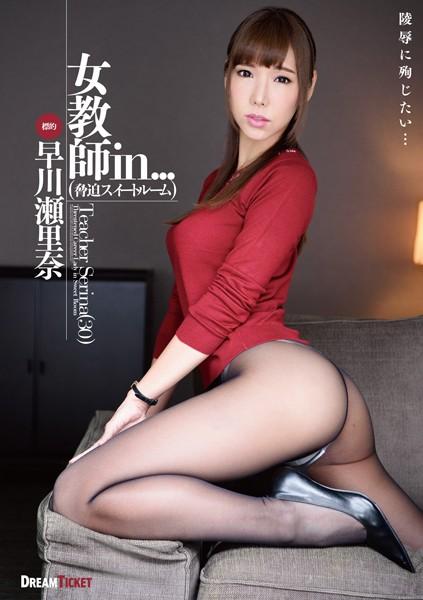 女教師in...(脅迫スイートルーム) 早川瀬里奈