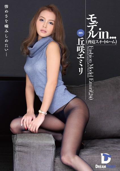 モデルin...(脅迫スイートルーム) 丘咲エミリ