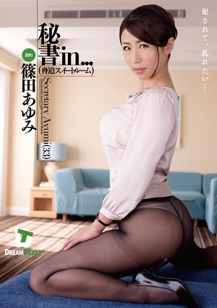 秘書in...(脅迫スイートルーム) 篠田あゆみ