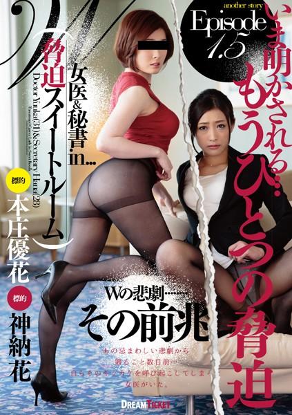 W脅迫スイートルーム Episode 1.5 女医&秘書in… 本庄優花/神納花