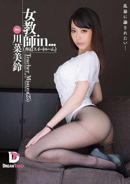 女教師in...(脅迫スイートルーム) 川菜美鈴