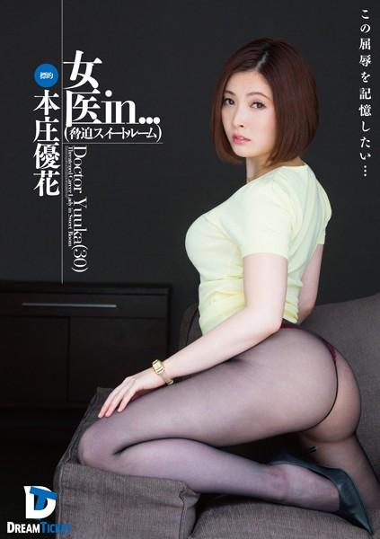 女医in...(脅迫スイートルーム) 本庄優花