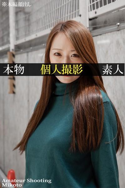 【個人撮影】 Mikoto Amateur Shooting Mikoto