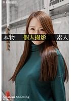 【個人撮影】 Mikoto Amateur Shooting Mikoto k862ahggg00040のパッケージ画像