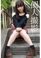 【個人撮影】ちぃイメージ・ヌード写真 4 Amateur Shooting Chii k862ahggg00045のパッケージ画像