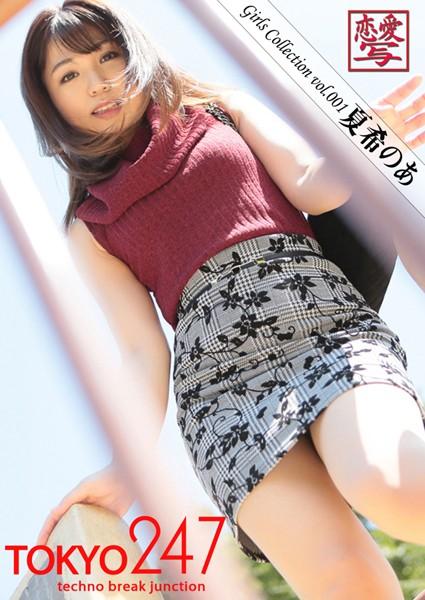 Tokyo-247 Girls Collectio...