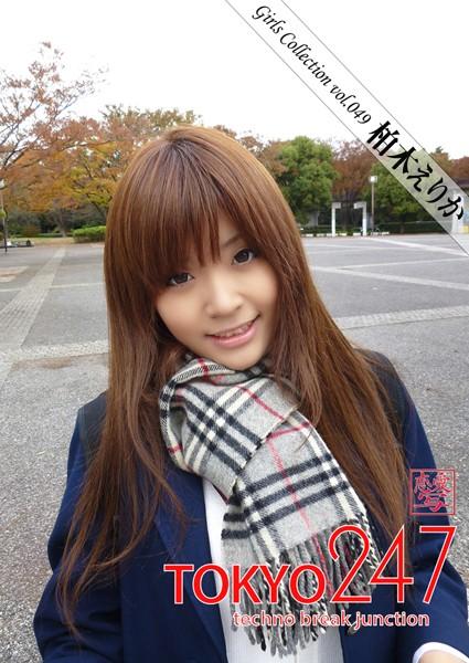 Tokyo-247 Girls Collection vol.049 柏木えりか