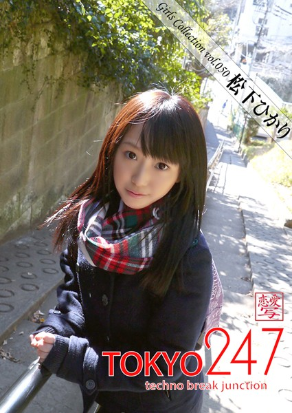 Tokyo-247 Girls Collection vol.050 松下ひかり