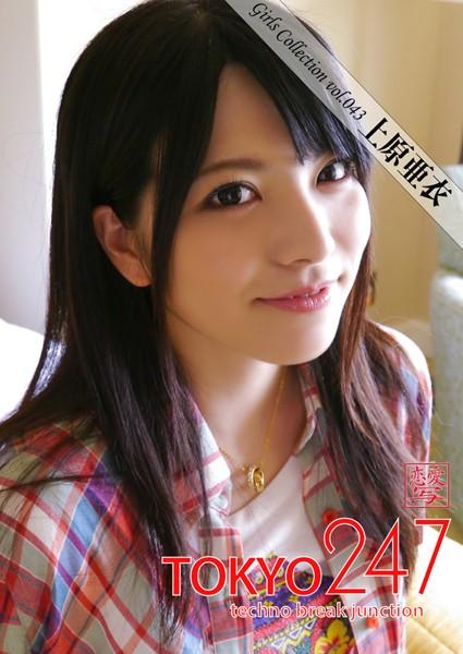 Tokyo-247 Girls Collection vol.043 上原亜衣
