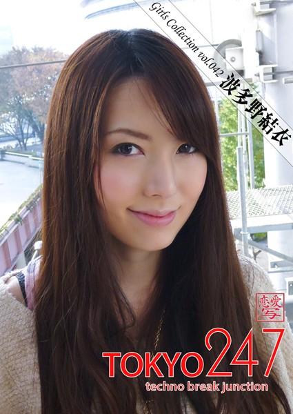 Tokyo-247 Girls Collection vol.042 波多野結衣