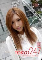 Tokyo-247 Girls Collection vol.057 愛沢有紗