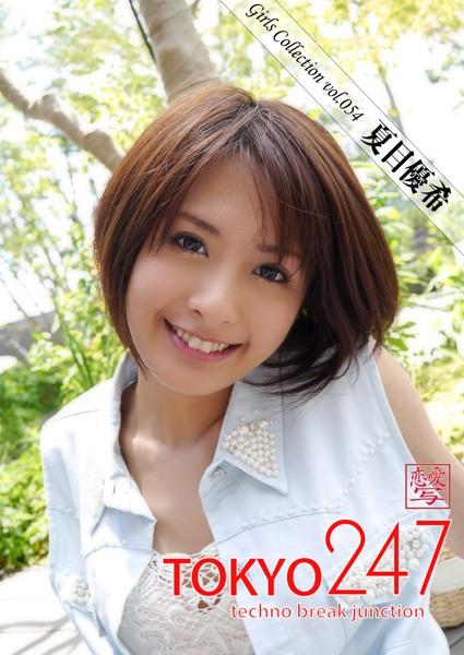 Tokyo-247 Girls Collection vol.054 夏目優希