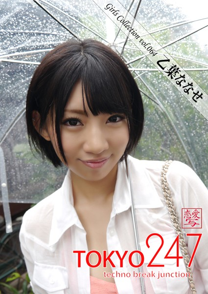 Tokyo-247 Girls Collection vol.064 乙葉ななせ