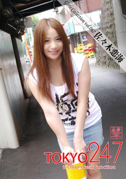 Tokyo-247 Girls Collection vol.067 佐々木恋海