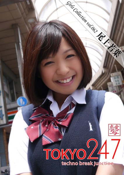 Tokyo-247 Girls Collection vol.062 尾上若葉