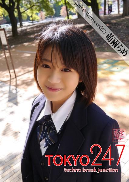 Tokyo-247 Girls Collection vol.071 萌雨らめ
