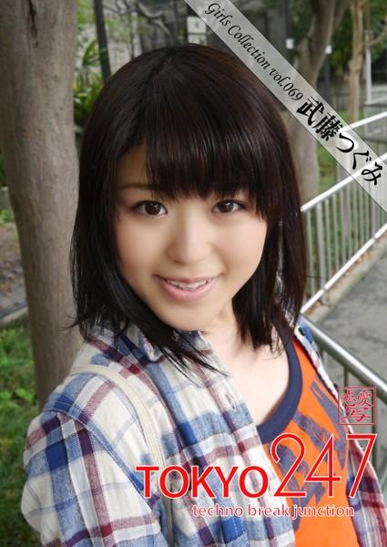 Tokyo-247 Girls Collection vol.069 武藤つぐみ