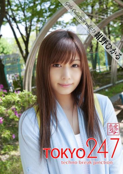Tokyo-247 Girls Collection vol.073 紺野ひかる