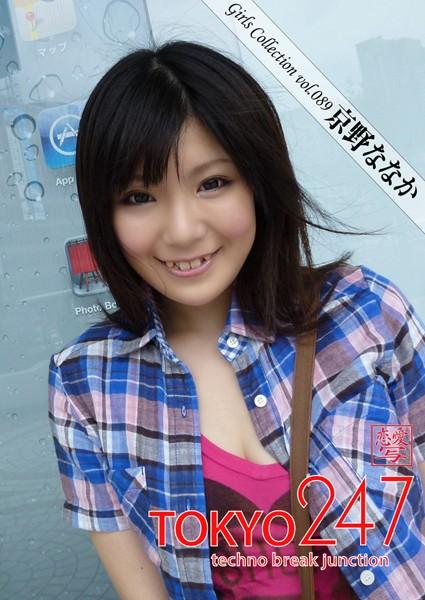 Tokyo-247 Girls Collection vol.089 京野ななか