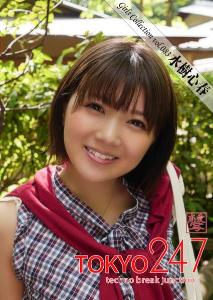 Tokyo-247 Girls Collection vol.083 水樹心春