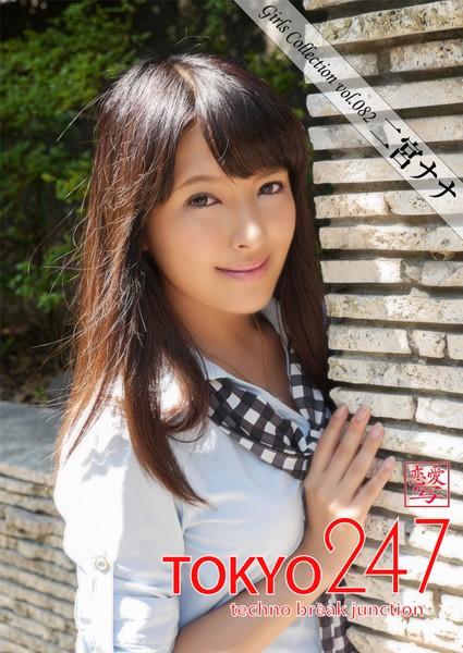 Tokyo-247 Girls Collection vol.082 二宮ナナ