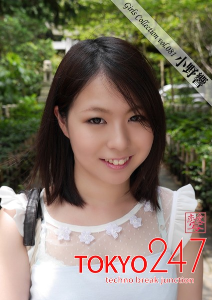 Tokyo-247 Girls Collection vol.081 小野響
