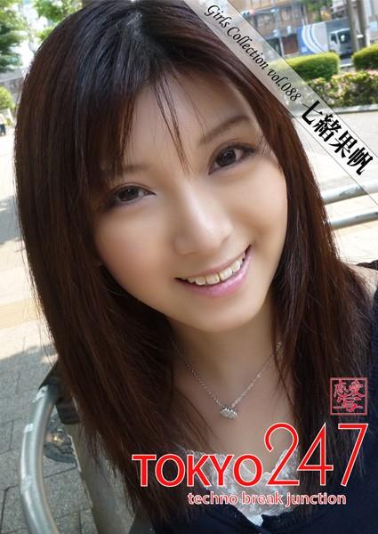 Tokyo-247 Girls Collection vol.088 七緒果帆