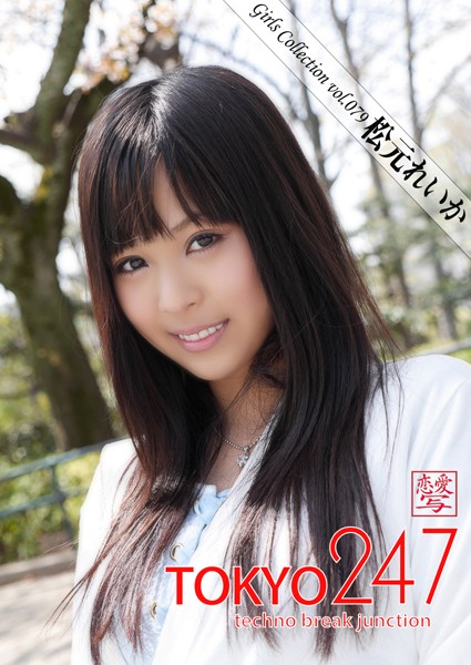 Tokyo-247 Girls Collection vol.079 松元れいか