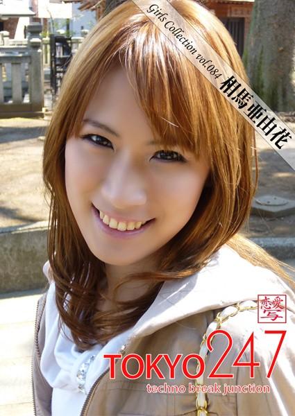Tokyo-247 Girls Collection vol.084 相馬亜由花