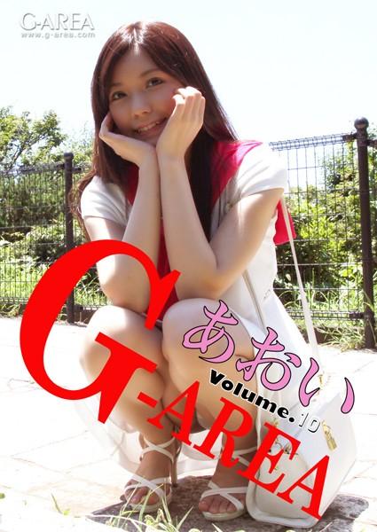 G-area volume.10 あおい