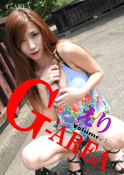 G-area volume.1 えり
