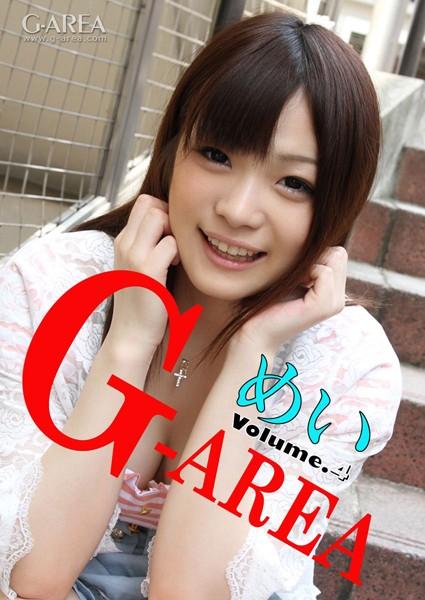 G-area volume.4 めい