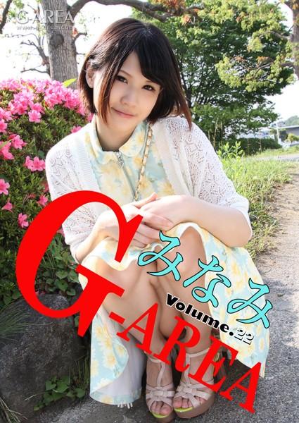 G-area volume.22 みなみ