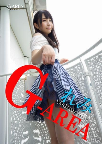 G-area volume.46 れみ