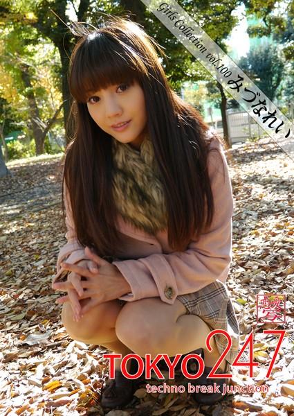 Tokyo-247 Girls Collection vol.100 みづなれい