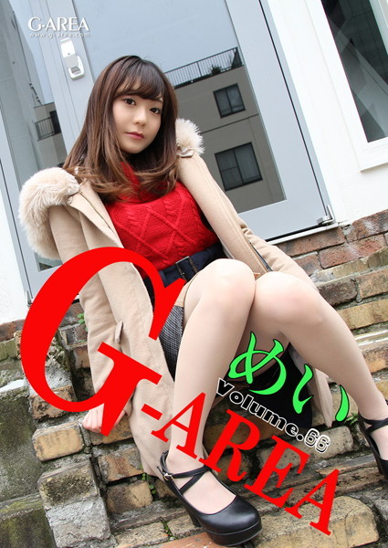 G-area volume.66 めい
