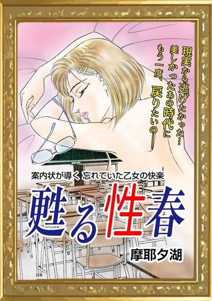 エロマンガ人妻 甦る性春(単話)