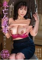 未亡人義母 時田こずえ k915aprnt00222のパッケージ画像