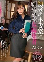 初老の小説家に飼われた女編集者 AIKA k915aprnt00240のパッケージ画像