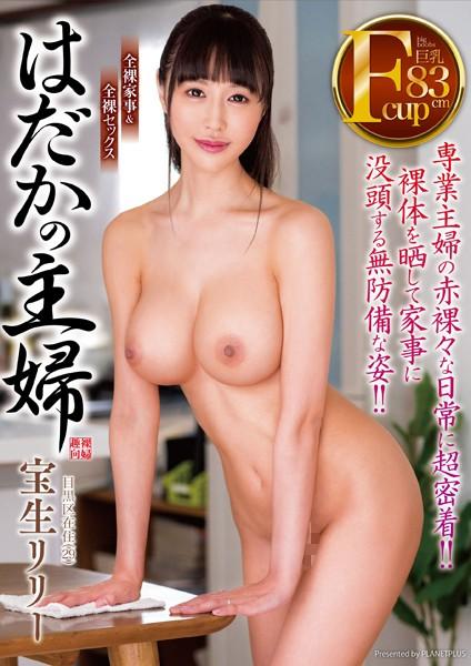 はだかの主婦 目黒区在住宝生リリー(29)