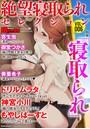 サイベリアマニアックス 絶望寝取られセレクション Vol.6