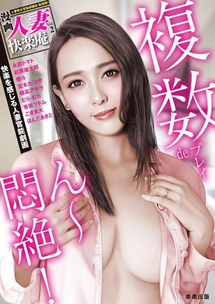 人妻エロ漫画 【デジタル版】漫画人妻快楽庵 Vol.2